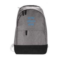Городской рюкзак Сестра четкого брата - FatLine