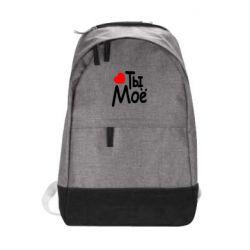 Городской рюкзак Ты мое