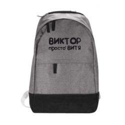 Городской рюкзак Виктор просто Витя - FatLine