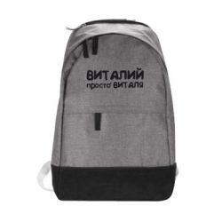 Городской рюкзак Виталий просто Виталя - FatLine