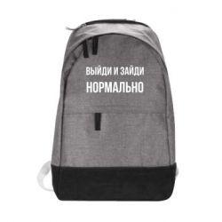 Городской рюкзак Vyidi