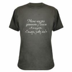 Камуфляжная футболка Господи, знову ти?