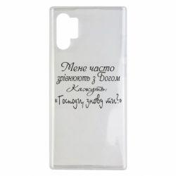 Чехол для Samsung Note 10 Plus Господи, знову ти?