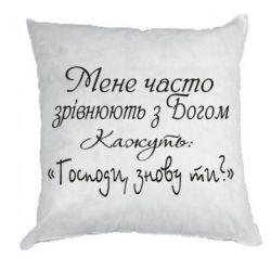 Подушка Господи, знову ти?