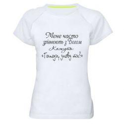 Женская спортивная футболка Господи, знову ти?