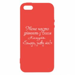 Чехол для iPhone5/5S/SE Господи, знову ти?