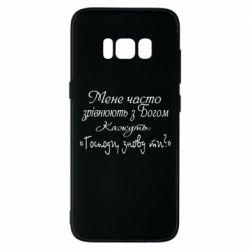 Чехол для Samsung S8 Господи, знову ти?