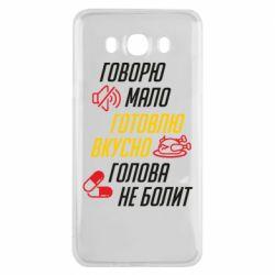 Чехол для Samsung J7 2016 Говорю мало, Готовлю вкусно, Голова не болит