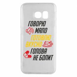 Чехол для Samsung S6 EDGE Говорю мало, Готовлю вкусно, Голова не болит