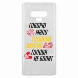 Чехол для Samsung Note 9 Говорю мало, Готовлю вкусно, Голова не болит