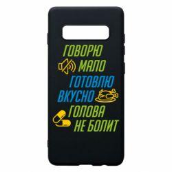 Чехол для Samsung S10+ Говорю мало, Готовлю вкусно, Голова не болит