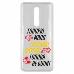 Чехол для Xiaomi Mi9T Говорю мало, Готовлю вкусно, Голова не болит