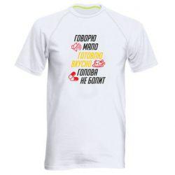 Мужская спортивная футболка Говорю мало, Готовлю вкусно, Голова не болит