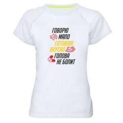 Женская спортивная футболка Говорю мало, Готовлю вкусно, Голова не болит