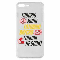 Чехол для iPhone 7 Plus Говорю мало, Готовлю вкусно, Голова не болит