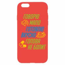 Чехол для iPhone 6/6S Говорю мало, Готовлю вкусно, Голова не болит