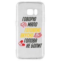 Чехол для Samsung S7 Говорю мало, Готовлю вкусно, Голова не болит