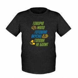 Детская футболка Говорю мало, Готовлю вкусно, Голова не болит