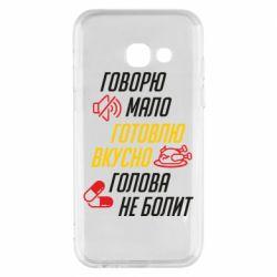 Чехол для Samsung A3 2017 Говорю мало, Готовлю вкусно, Голова не болит