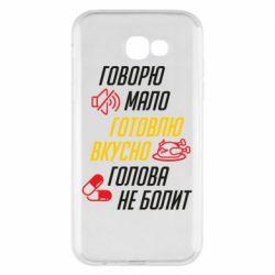 Чехол для Samsung A7 2017 Говорю мало, Готовлю вкусно, Голова не болит