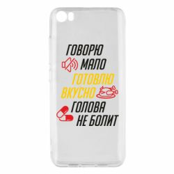 Чехол для Xiaomi Mi5/Mi5 Pro Говорю мало, Готовлю вкусно, Голова не болит