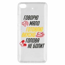 Чехол для Xiaomi Mi 5s Говорю мало, Готовлю вкусно, Голова не болит