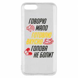 Чехол для Xiaomi Mi6 Говорю мало, Готовлю вкусно, Голова не болит