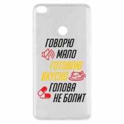 Чехол для Xiaomi Mi Max 2 Говорю мало, Готовлю вкусно, Голова не болит
