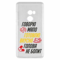 Чехол для Xiaomi Mi Mix 2 Говорю мало, Готовлю вкусно, Голова не болит