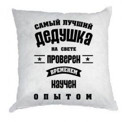 Подушка Grandfather