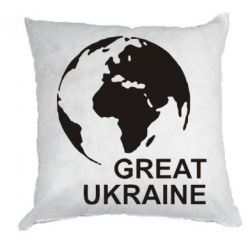 Подушка Great Ukraine Logo - FatLine