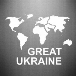 Наклейка Great Ukraine - FatLine