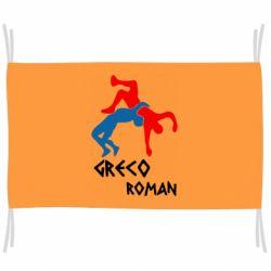 Прапор Греко-римська боротьба