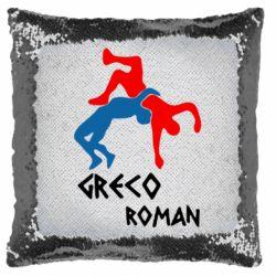 Подушка-хамелеон Греко-римська боротьба
