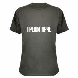 Камуфляжна футболка Гріши яскравіше