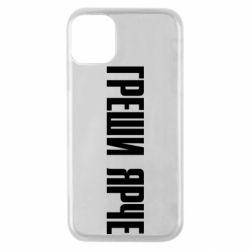 Чохол для iPhone 11 Pro Гріши яскравіше