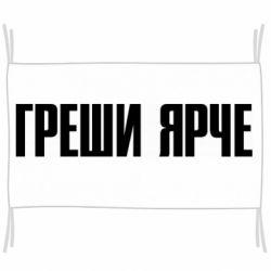 Прапор Гріши яскравіше