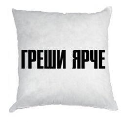 Подушка Гріши яскравіше