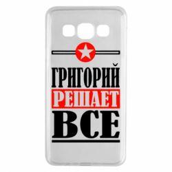 Чехол для Samsung A3 2015 Григорий решает все - FatLine