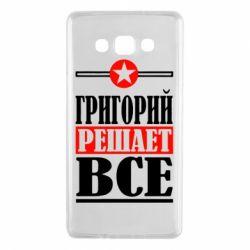 Чехол для Samsung A7 2015 Григорий решает все - FatLine