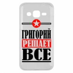 Чехол для Samsung J2 2015 Григорий решает все - FatLine