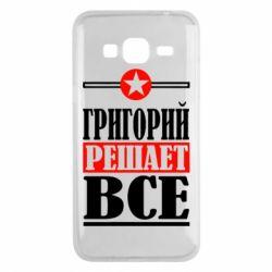 Чехол для Samsung J3 2016 Григорий решает все - FatLine