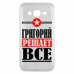 Чехол для Samsung J5 2015 Григорий решает все - FatLine