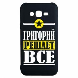 Чехол для Samsung J7 2015 Григорий решает все - FatLine