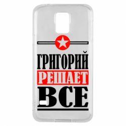 Чехол для Samsung S5 Григорий решает все - FatLine