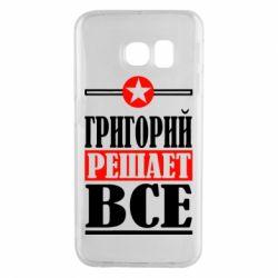 Чехол для Samsung S6 EDGE Григорий решает все - FatLine