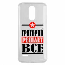 Чехол для LG K8 2017 Григорий решает все - FatLine