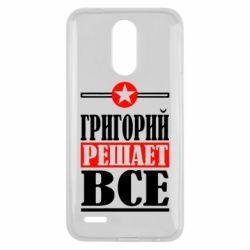 Чехол для LG K10 2017 Григорий решает все - FatLine