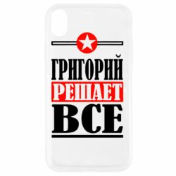 Чехол для iPhone XR Григорий решает все - FatLine