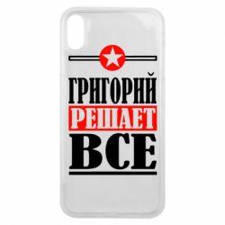 Чехол для iPhone Xs Max Григорий решает все - FatLine